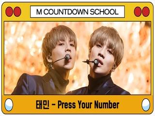 [엠카 스쿨 특집] 태민 - Press Your Number