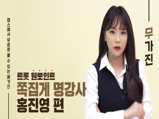 홍진영에게 트롯 원뽀인트 레슨을 받아본다면?ㅣ무가진 Mugazine