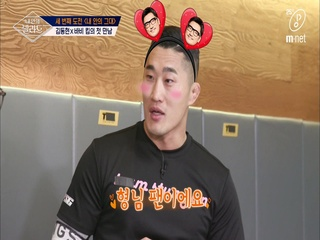 [7회] '바비 킴 팬 김동현♥김동현 팬 바비 킴' 쌍방팬심 들켜버린 남자들