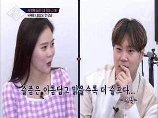 [7회] '찾았다~ 블루오션!' 효정&유재환이 찾은 틈새시장 '깨끗한 슬픔'