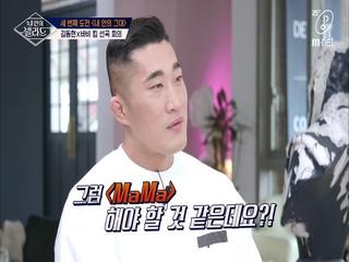 [7회] '어차피 결론은 'MaMa'!' 가족 사랑꾼 김동현의 'MaMa'를 향한 집념