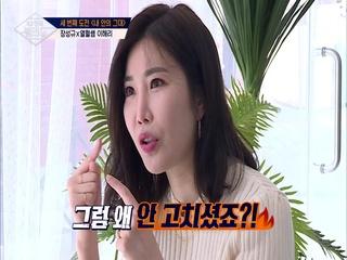 [7회] '간담이 서늘(ㄷㄷ)' 열혈 이해리 쌤의 혹독한(?) 트레이닝