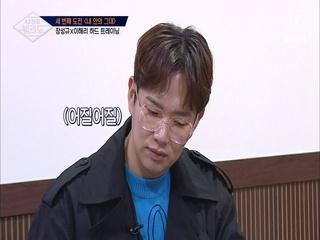 [7회] 혼내면(?) 잘 알아듣는 장성규, 하드 트레이닝으로 일취월장 중 *^^*