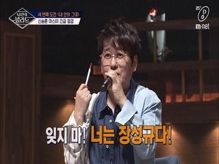 [7회] '장성규를 보여줘!' 극도로 긴장한 장성규를 위한 신승훈 마스터님의 따뜻한 한마디