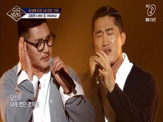 [7회] ♬MaMa - 김동현X바비 킴 (원곡  바비 킴)ㅣ3차 도전 무대