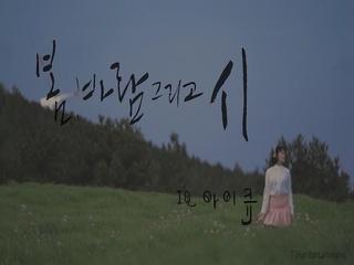 봄, 바람 그리고 시 (April Wind And Poetry) (Teaser)
