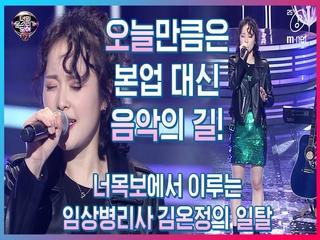 [너목보7 12회/미공개] 실력자 Live 일탈을 꿈꾸는 8년 차 임상병리사(김온정) ′길′