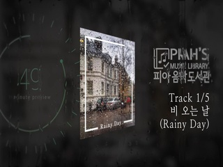 비 오는 날 (Rainy Day) (Teaser)