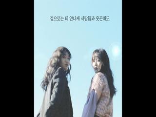 사실 나는 (Feat. 전건호) (Teaser)