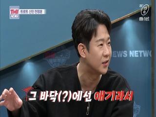 [36회] 前 아이돌 現 트로트 가수, 데뷔 25년 차도 트로트 바닥에선 '애기'