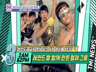 [36회] 레전드 짤은 형제 그룹과 함께 만들어야 제맛 '2AM&2PM'