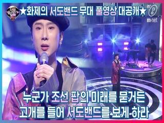 [너목보7/풀버전] 조선POP으로 찢.었.다! 서도밴드가 전통음악을 덧붙인 NEW ver ′야상곡′