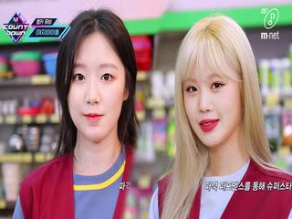 '엠카 뮤비' (여자)아이들 - Super Star (원곡 쥬얼리)