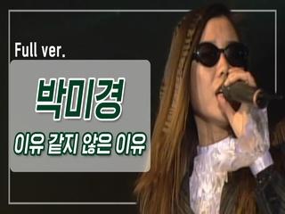 [희귀자료] 박미경 '이유 같지 않은 이유' @1995년 개국특집쇼 Q.mnet | 퀴음사 화요일 저녁 8시 본방송