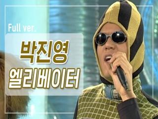 [희귀자료] 박진영 '엘리베이터' @1995년 쇼!뮤직탱크| 퀴음사 화요일 저녁 8시 본방송