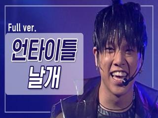 [희귀자료] 언타이틀 '날개' @1997년 쇼!뮤직탱크 | 퀴음사 화요일 저녁 8시 본방송