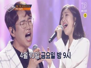 [선공개/8회] '고음 그냥 美쳤다 ' 장성규X이해리 ♬넘쳐흘러 무대 미리보기