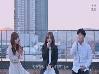 사실 나는 (Feat. 전건호)