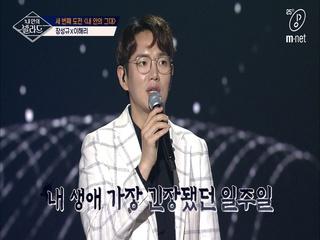 [8회] '내겐 너무 무서운 Lee Hell 누나(?)' 열정 가득 ♨해리쌤♨ 과 함께한 일주일