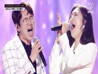 [8회] ♬넘쳐흘러 - 장성규X이해리 (원곡  엠씨더맥스)ㅣ3차 도전 무대