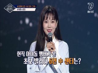 [8회] 6인의 초보 발라더 중, 오마이걸 효정이 뽑은 센터는 누구?