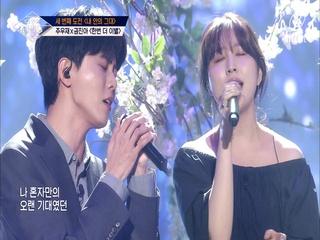 [8회] ♬한번 더 이별 - 주우재X권진아 (원곡  성시경)ㅣ3차 도전 무대