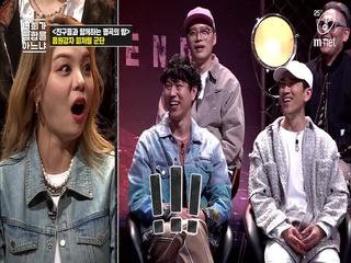 [6회] 아재래퍼 찐친 5인방 등장! '홍일점' 에일리가 놀란 이유는?!