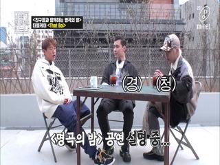 [6회] 핫한 그루비룸과 핫한 더블케이의 콜라보! (feat. 업무 강도 상)