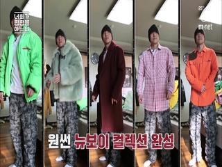 [6회] 컬러풀 원썬! 2020 뉴보이 컬렉션 (feat. 산이 형님의 스타일링)