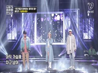[6회] 눈물샤워 (feat. 에일리) - 배치기 @ 2020 명곡의 밤