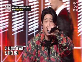 [6회] SOLD OUT again (Feat. 행주) - 얀키 @ 2020 명곡의 밤