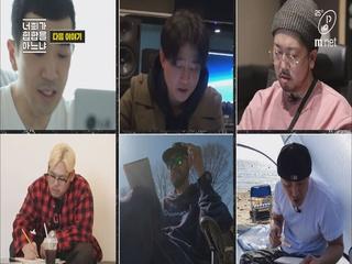 [다음 이야기] 팔로알토 프로듀서 등판! 아재래퍼들의 단체곡 미션 준비
