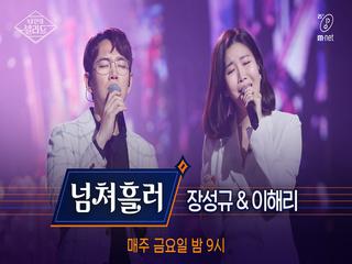 [풀버전] ♬넘쳐흘러 - 장성규X이해리 (원곡  엠씨더맥스)ㅣ3차 도전 무대