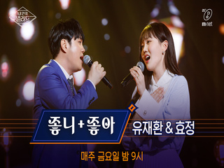 [풀버전] ♬좋니+좋아 - 유재환X효정 (원곡  윤종신, 민서)ㅣ3차 도전 무대