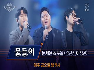 [풀버전] ♬물들어 - 문세윤X노을(강균성, 이상곤) (원곡  BMK)ㅣ3차 도전 무대