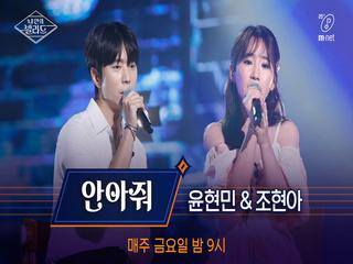[풀버전] ♬안아줘 - 윤현민X조현아 (원곡  정준일)ㅣ3차 도전 무대
