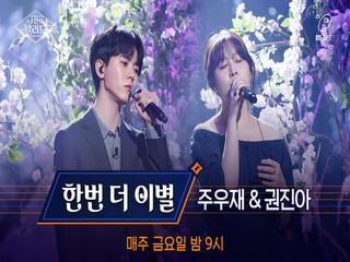 [풀버전] ♬한번 더 이별 - 주우재X권진아 (원곡  성시경)ㅣ3차 도전 무대