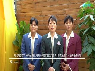 장덕철 - [그대만이] 자켓 촬영 현장 인터뷰