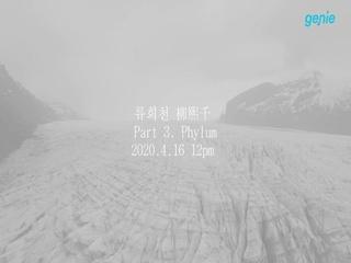 류희천 - [류희천 Rhizome (리좀) Part 3. Phylum] TEASER