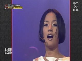 [3회/희귀자료] '국민 디바' 엄정화 '포이즌' @1998년 쇼!뮤직탱크