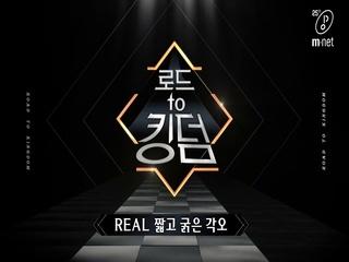 [로드 투 킹덤] ′REAL 짧고 굵은 각오′ 전쟁에 임하는 일곱 아이돌의 자세
