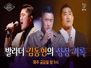 [History] 초보 발라더 김동현의 성장 기록