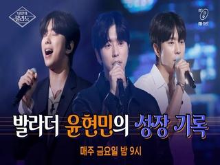 [History] 초보 발라더 윤현민의 성장 기록