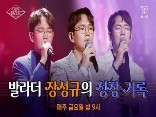 [History] 초보 발라더 장성규의 성장 기록