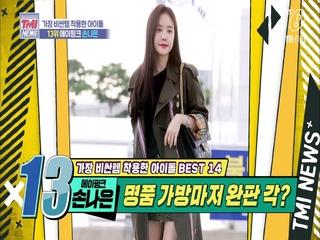 [37회] 명품 몸매에 명품 가방까지, 손나 완벽★ '에이핑크 손나은'