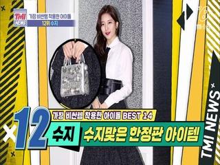 [37회] 그녀가 가진 가장 비싼 명품=따뜻한 마음씨 '수지'