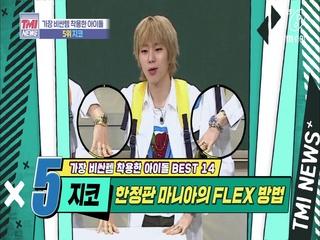 [37회] '이게 바로 FLEX~' 소문난 한정판 마니아 '지코'