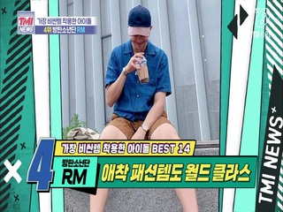 [37회] '이게 슈스다' 애착 패션템도 남다른 월드 클라스 '방탄소년단 RM'