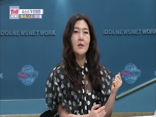 TMI NEWS 37화 한혜연
