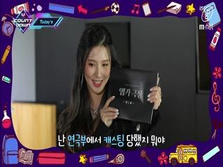 'Today's MCD' 엠카 스쿨 방과 후 특별 활동(with.(여자)아이들)